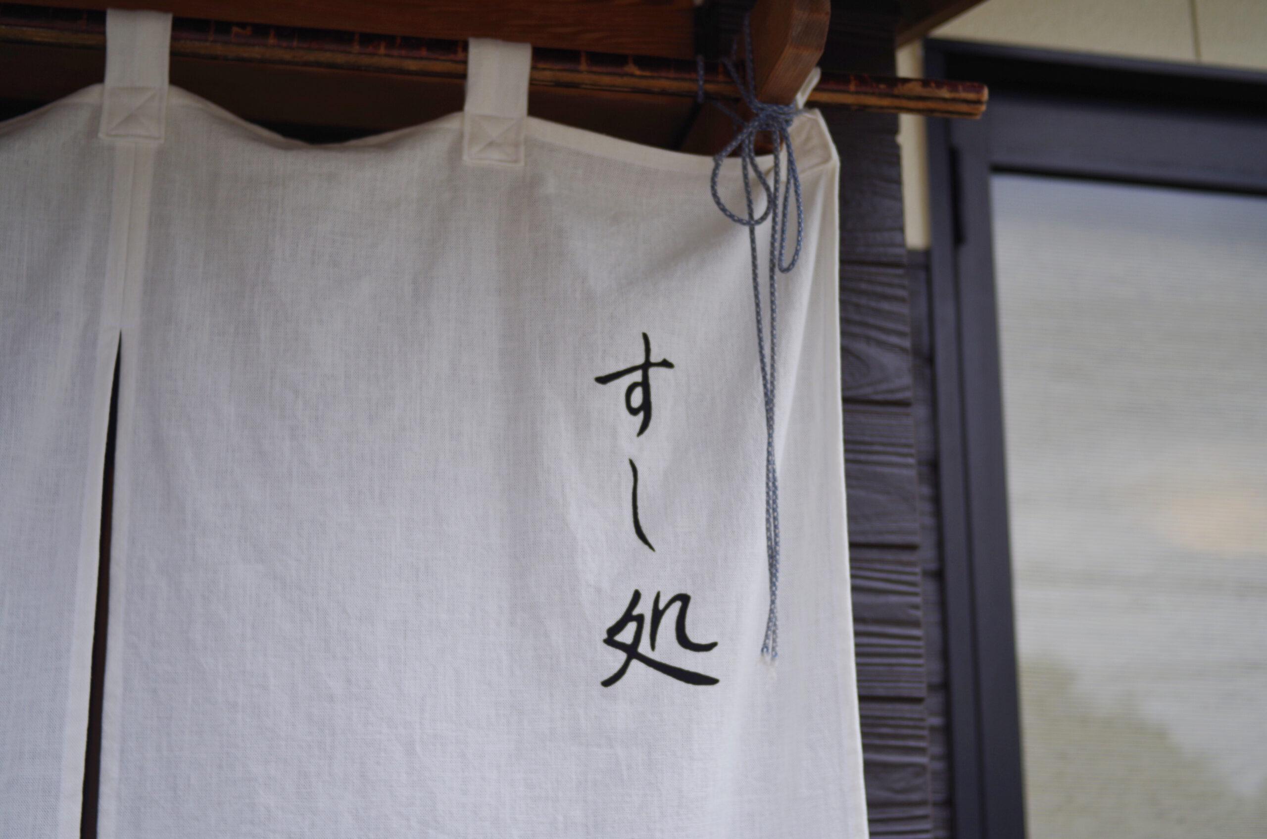思い切って和食の「お寿司」はどう?