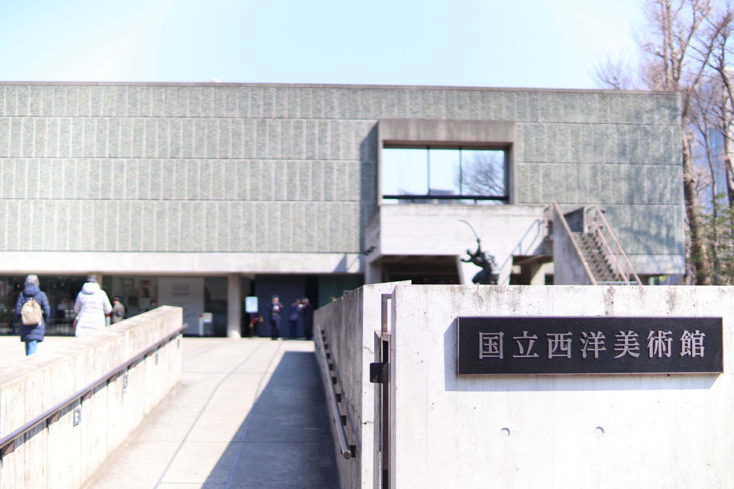 『国立西洋美術館』(東京)