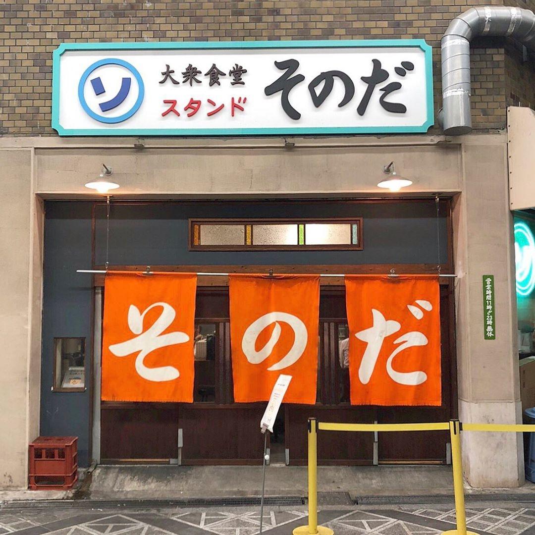 1:大衆食堂スタンド そのだ〈大阪〉