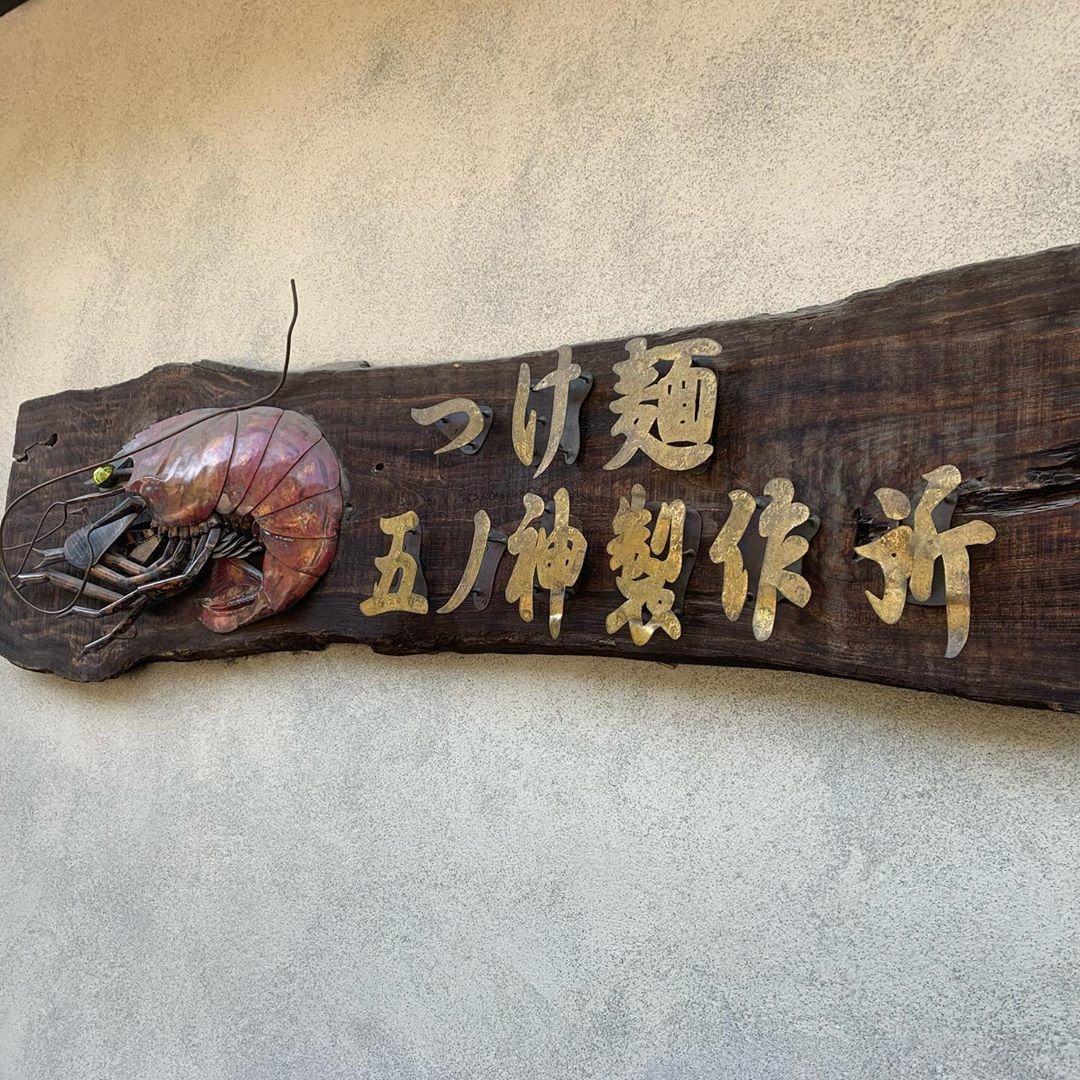 つけ麺五ノ神製作所(新宿)