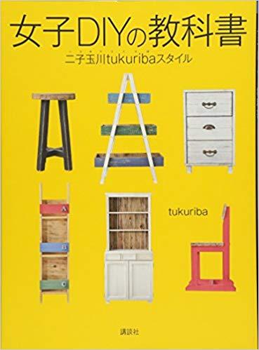 女子DIYの教科書