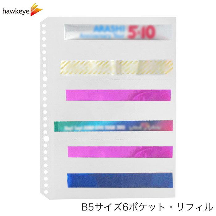 B5 銀テープ 交換リーフ