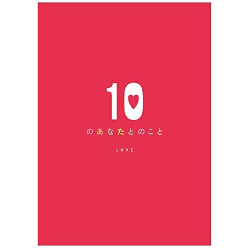 メッセージカード 10のあなたのこと LOVE メッセージブック