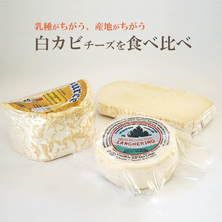 乳種や産地が異なる、白カビ チーズ 食べ比べ セット