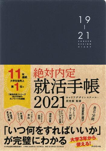 絶対内定 就活手帳2021