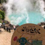 """一周回ってセブンスヘブン♡大分県・別府で7つの温泉をめぐる""""地獄めぐり""""の旅"""