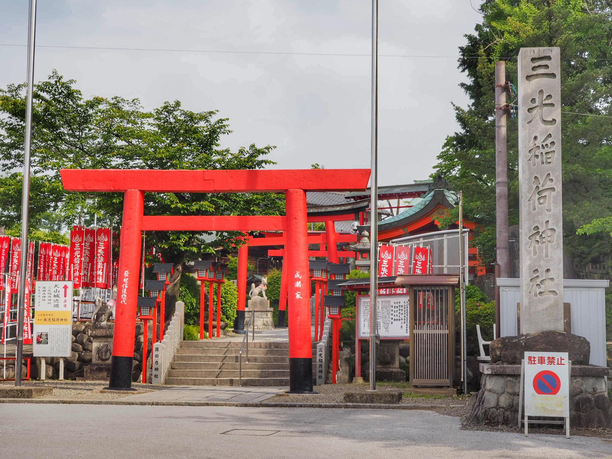 【愛知県】三光稲荷神社