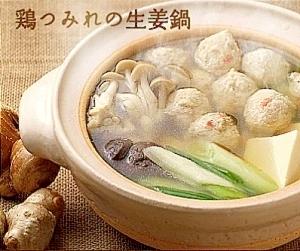 冬には抜群!生姜パワーとつみれ鍋で体がぽっかぽか