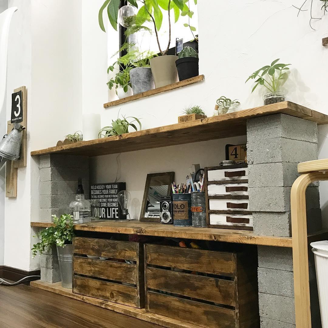 DIY術1▷コンクリートブロックで棚を作る