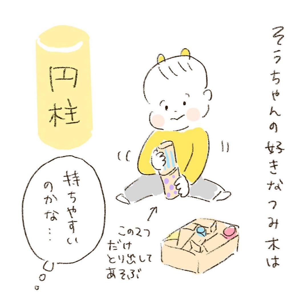 __育児絵日記にほっこり