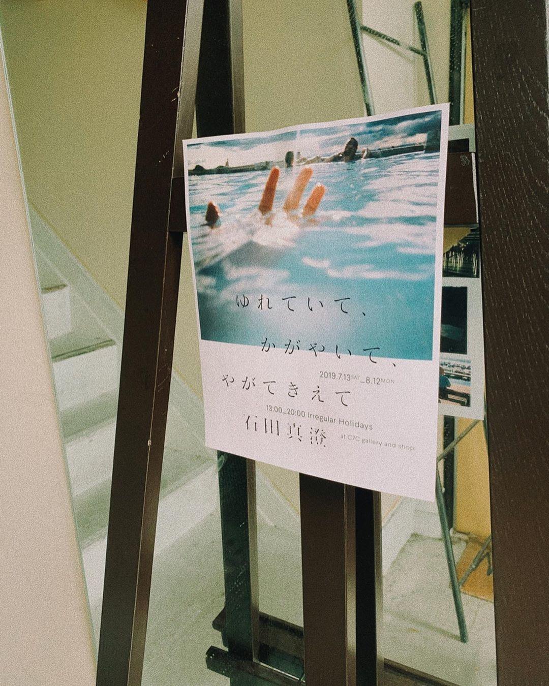 □石田真澄さん