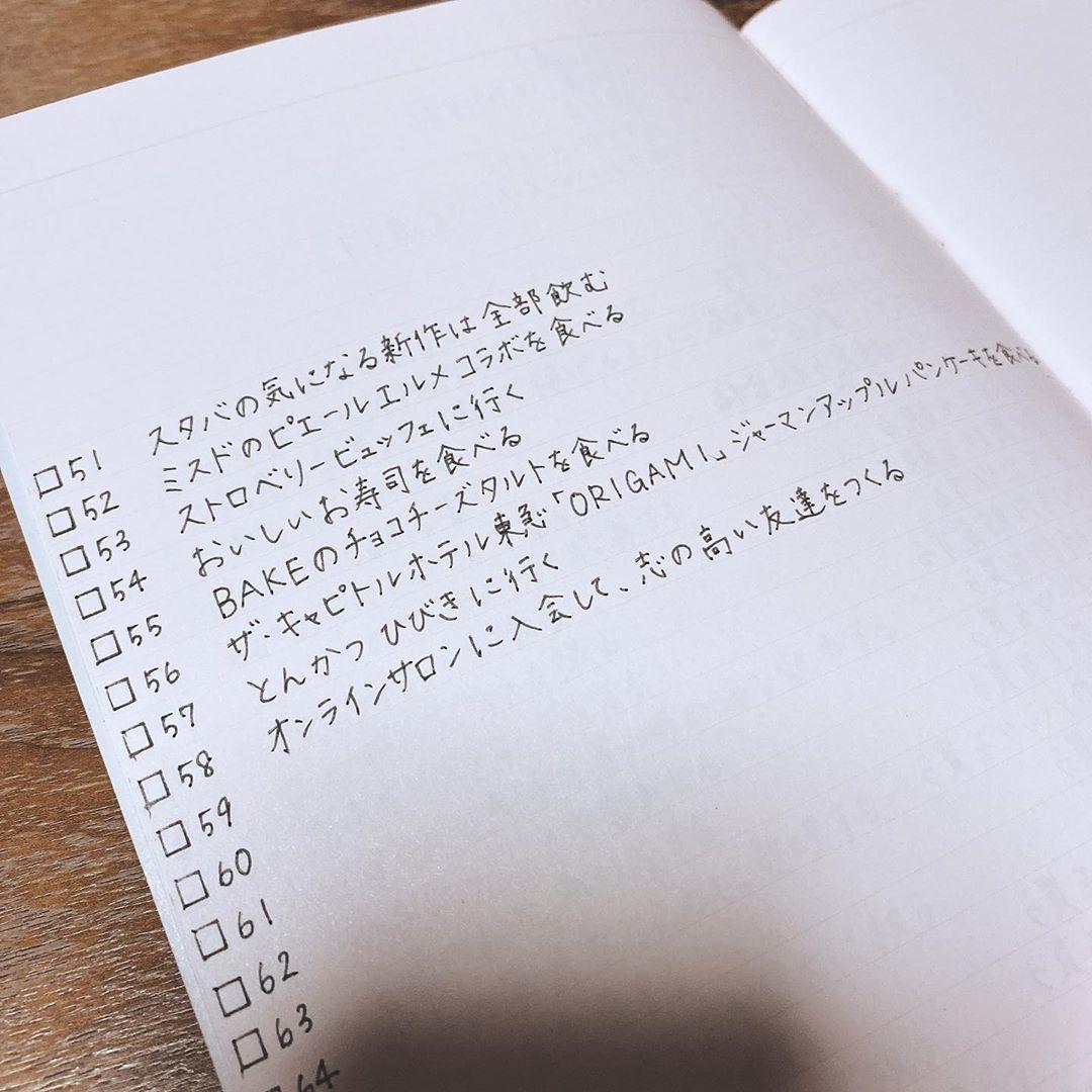 \100個のやりたいことリスト/