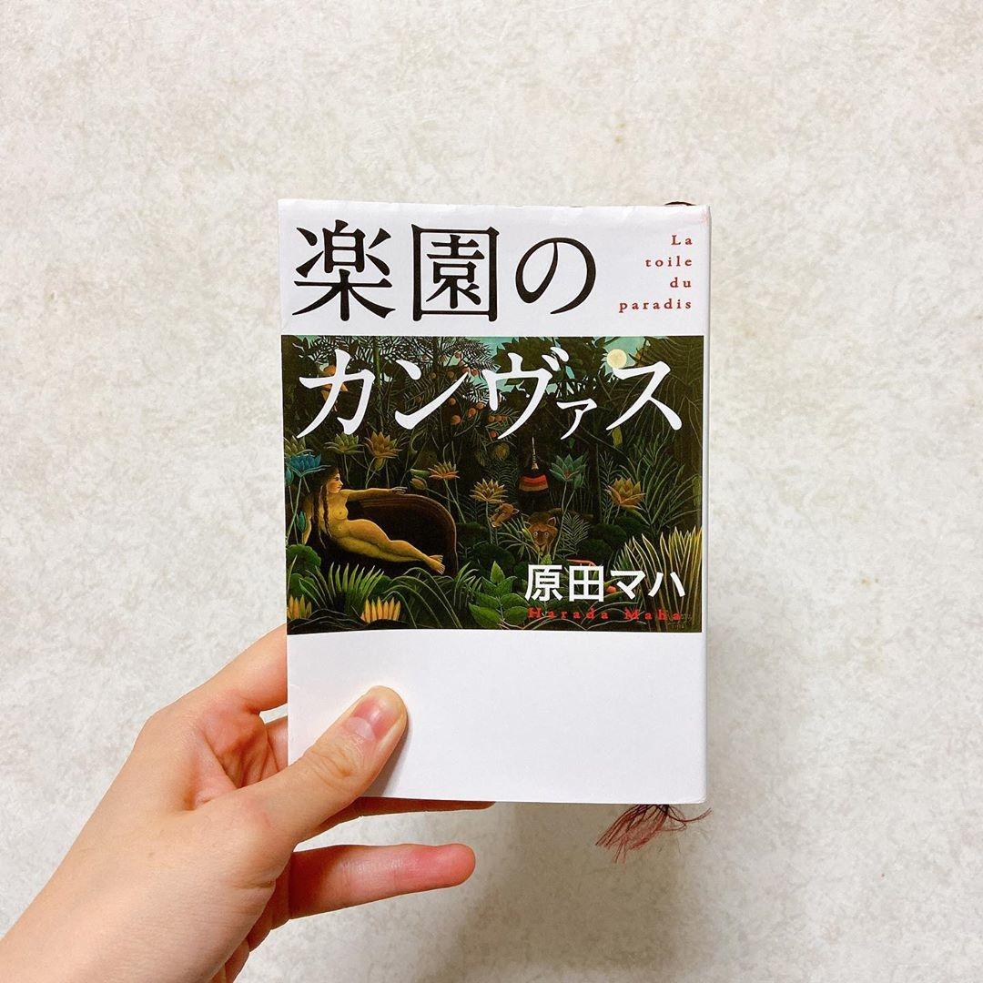 アートを題材にした本で、感想→教養に