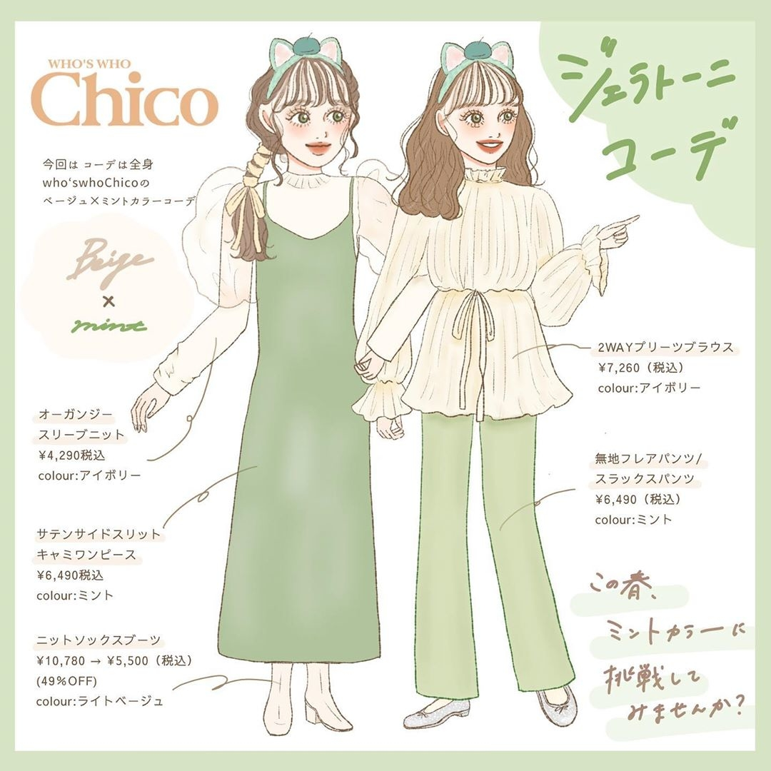 Recommended|ジェラトーニコーデ
