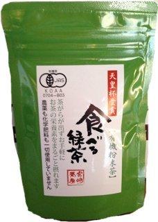 食べる緑茶 粉末茶 70g