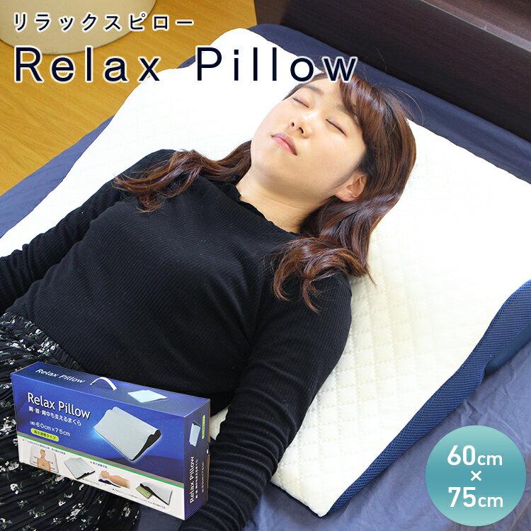 リラックス 枕
