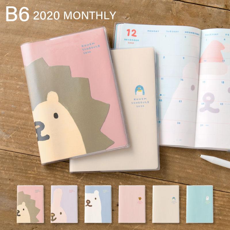 2020年 B6 マンスリー スケジュール手帳