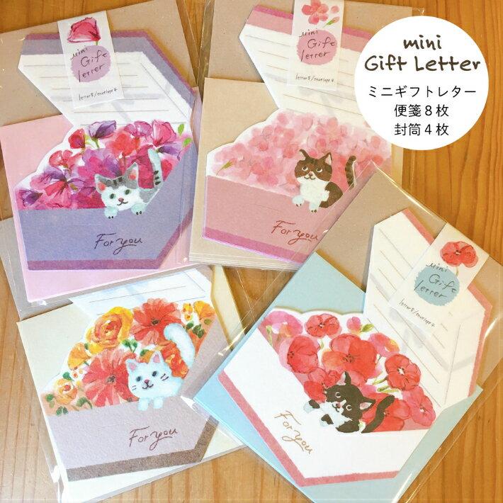 ミニギフトレター かわいい猫とお花のレターセット