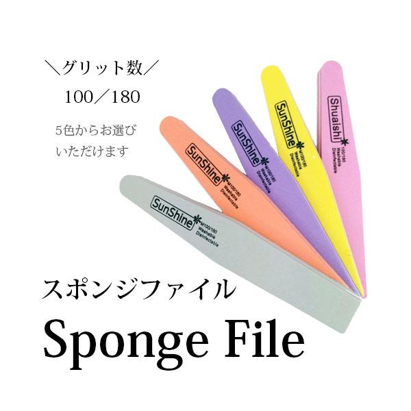 スポンジネイルファイル 5色