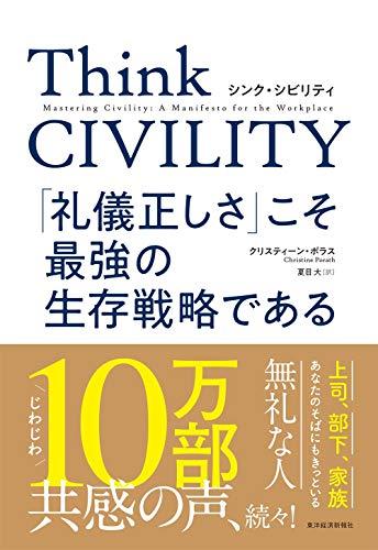 Think CIVILITY「礼儀正しさ」こそ最強の生存戦略である