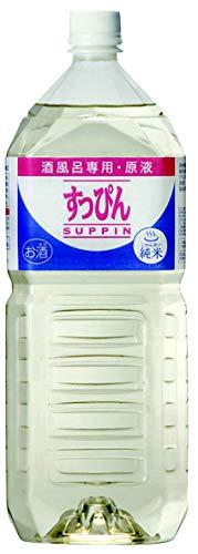すっぴん 酒風呂専用・原液
