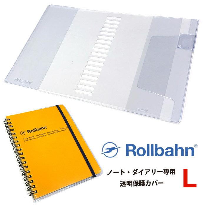 ロルバーン専用 透明保護カバー L