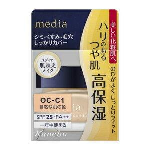 クリームファンデーション OC-C1 自然な肌の色