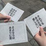 斬新なおみくじ、幸福と刻印された切符。まだ知らない魅力満載「熊本県旅行」特集