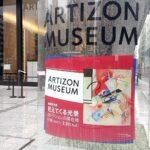 東京・京橋に誕生した新しいアート空間。アーティゾン美術館で印象派や日本画に触れて
