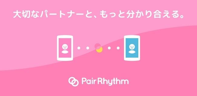 男女それぞれのアプリ『Pair Rhythm』
