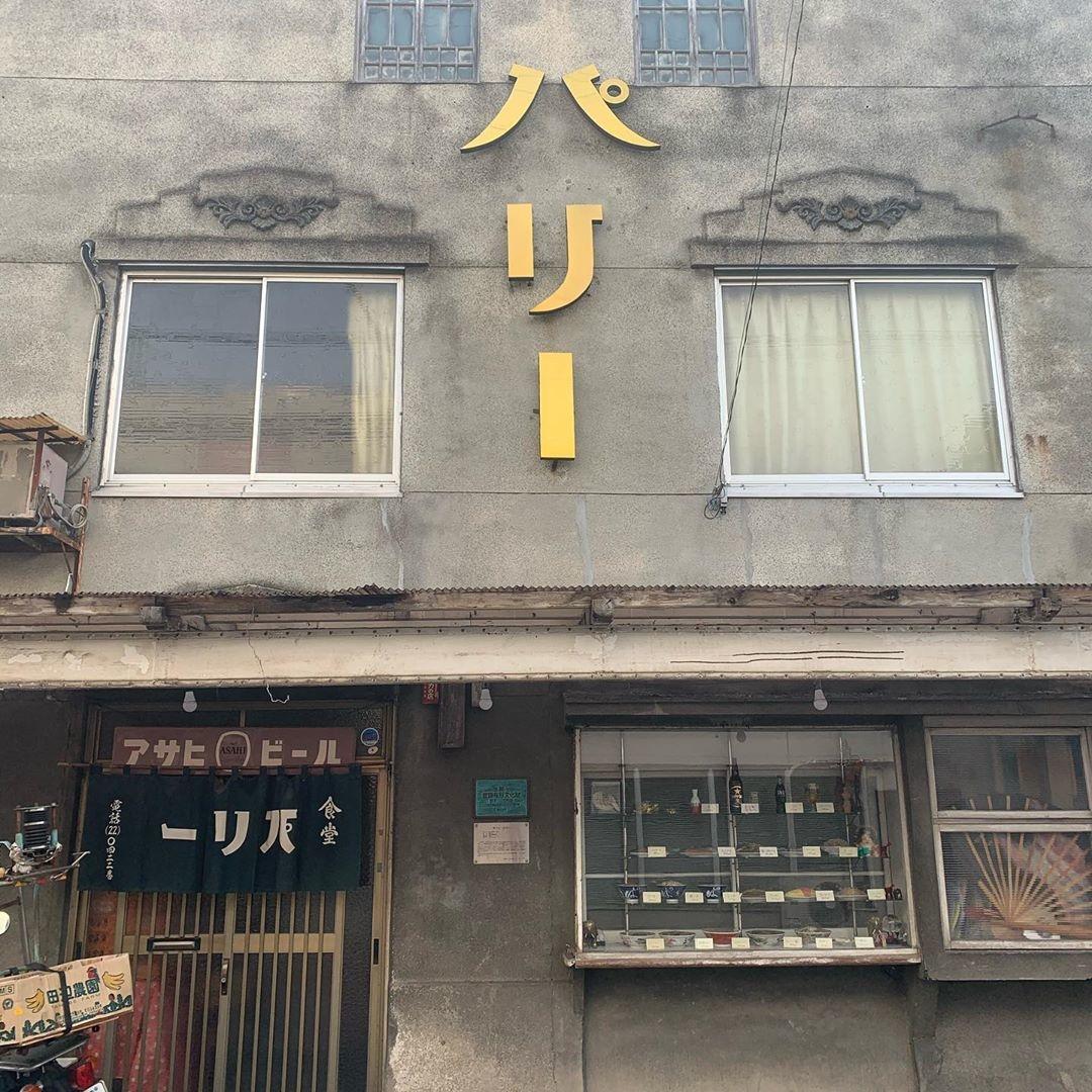 1:パリー食堂(埼玉)