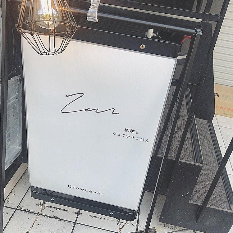 3|zawa 珈琲とたまごかけごはん