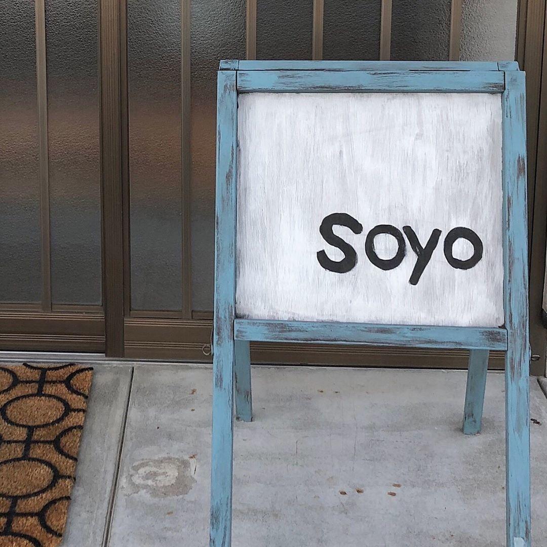ゆったりとした時間を過ごすなら soyo