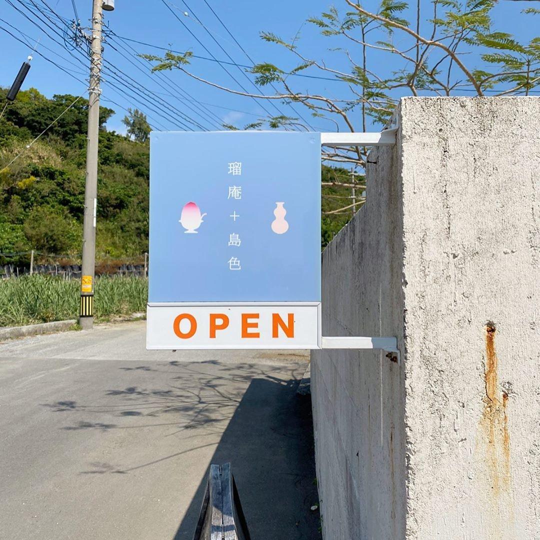 ♡:瑠庵+島色