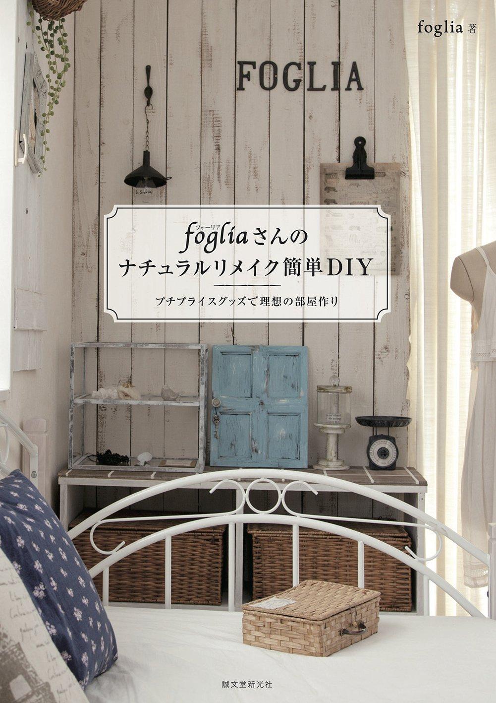 fogliaさんのナチュラルリメイク簡単DIY:プチプライスグッズで理想の部屋作り