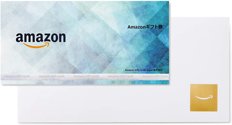 Amazonギフト券 商品券タイプ 金額指定可