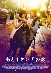 あと1センチの恋 スペシャル・プライス DVD [DVD]