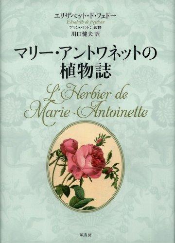 マリー・アントワネットの植物誌:ヴェルサイユ宮殿 秘密の花園
