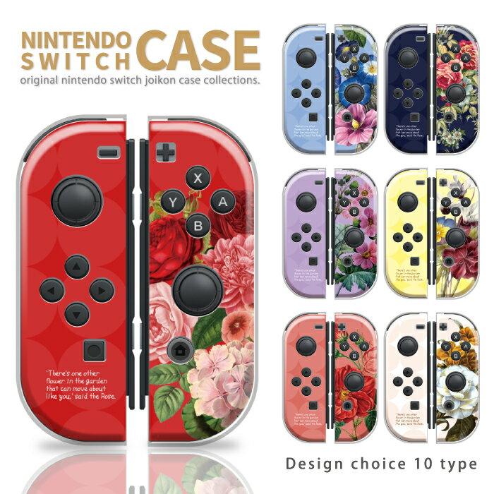 Nintendo Switch ジョイコン ケース カバー ボタニカル