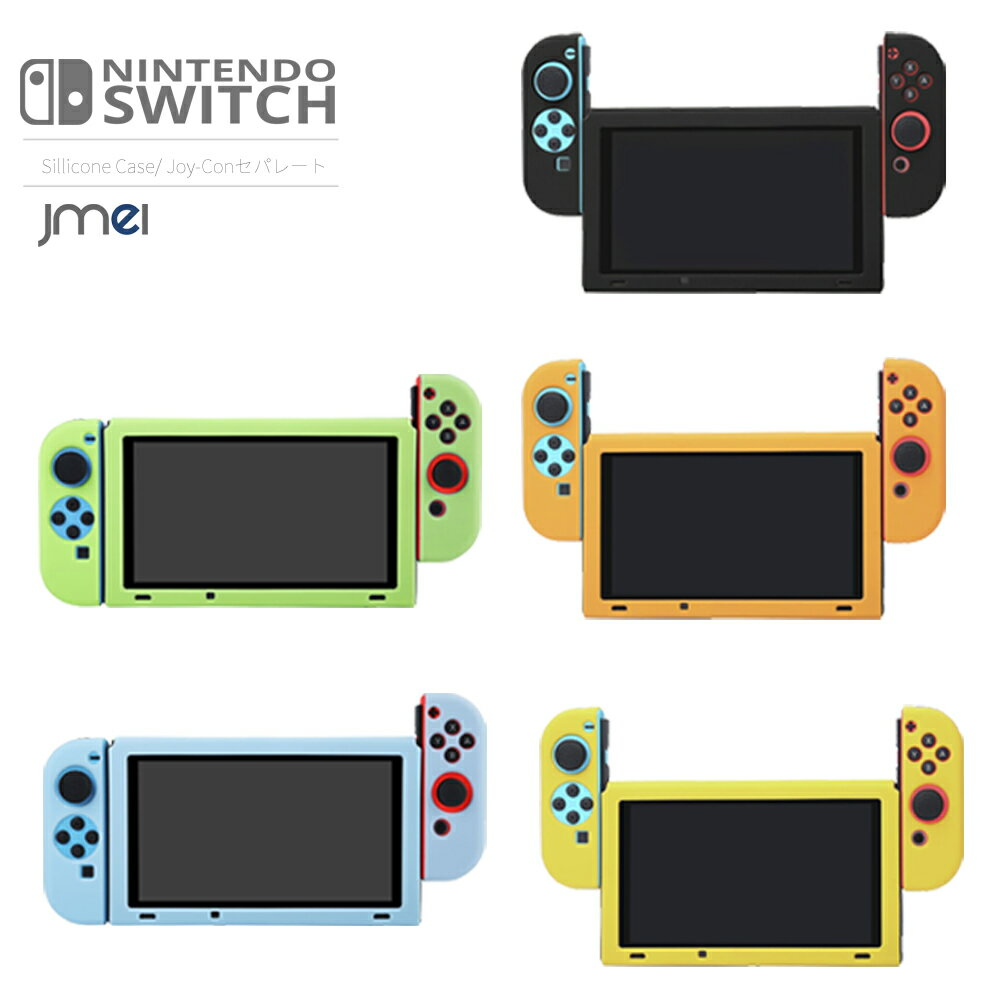 Nintendo Switch ケース シリコン