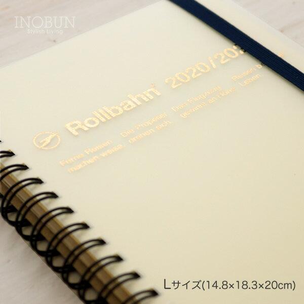 Rollbahn スケジュール帳