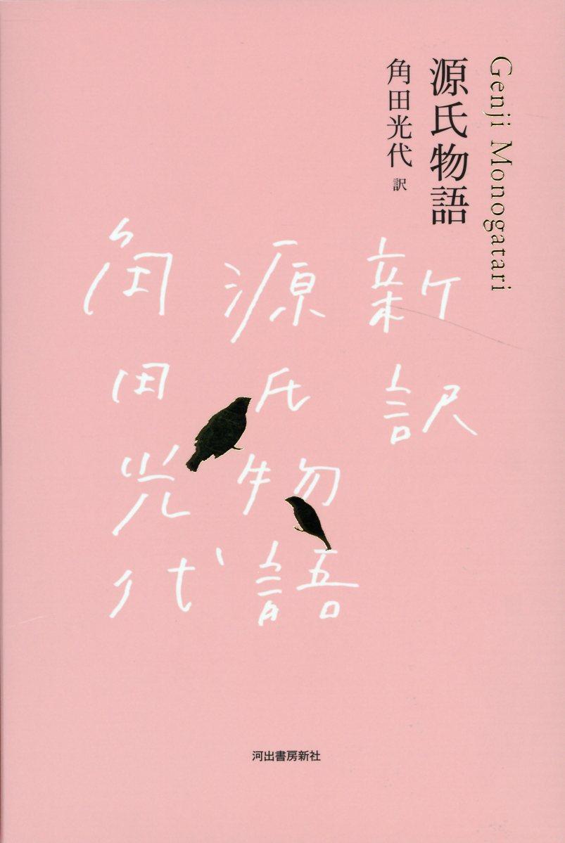 『源氏物語』完結記念 限定箱入り 全三巻セット