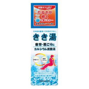【バスクリン】きき湯 カルシウム炭酸湯