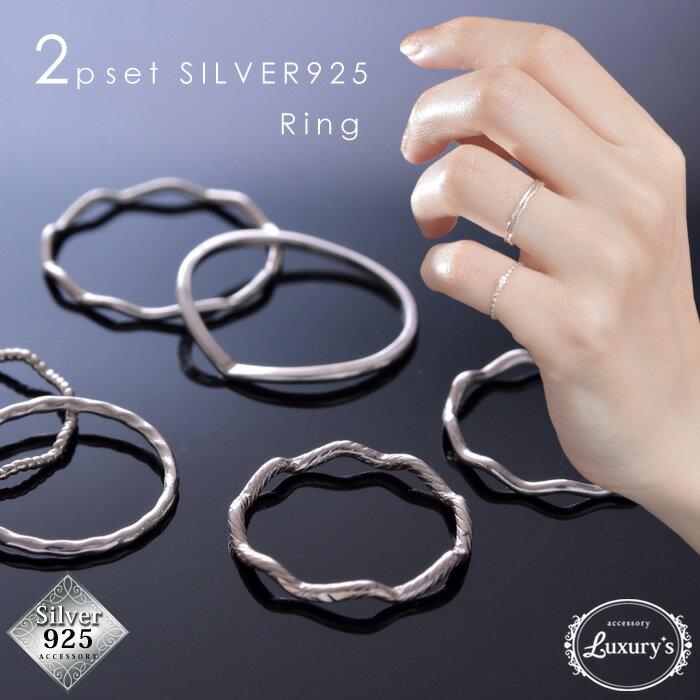 リング 指輪 2本