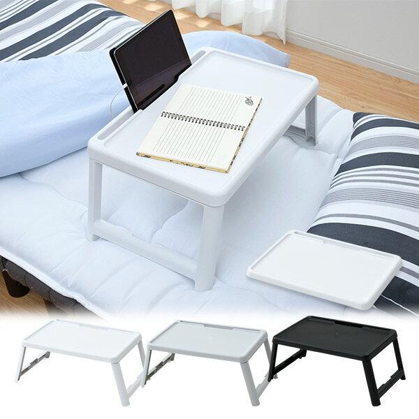 折りたたみベッドテーブル