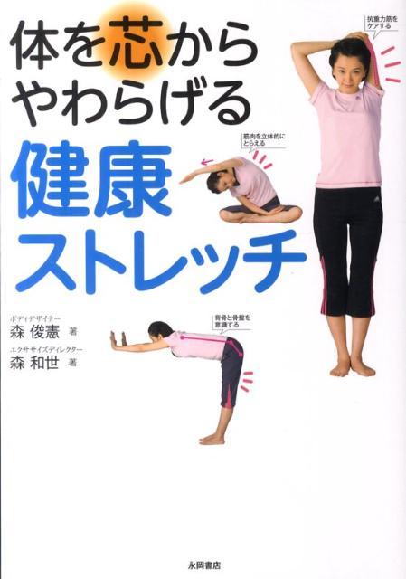 体を芯からやわらげる健康ストレッチ