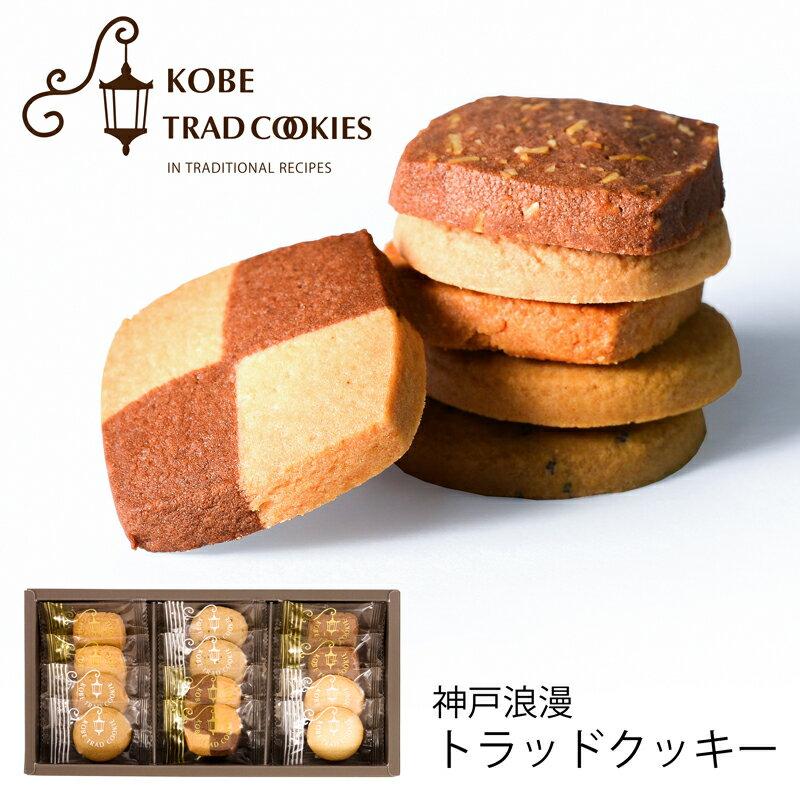 神戸浪漫 神戸トラッドクッキー 6種12枚
