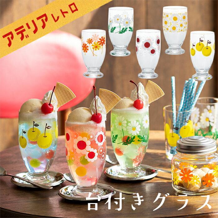 レトロ グラス