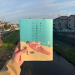 人生を見つめるには休息も必要だから。家でじっくりと読みたい韓国作家さんの本たち