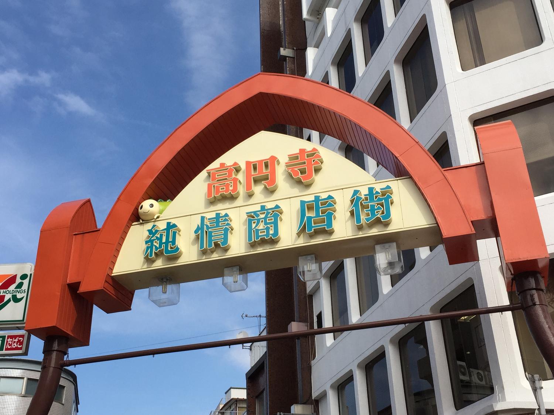 高円寺でカフェ巡り